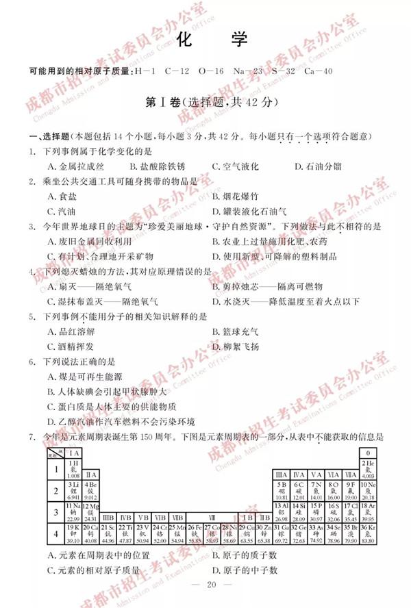 2019年成都中考 化学 (真题及参考答案)