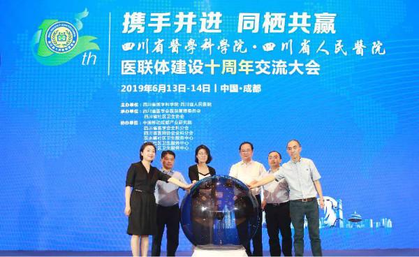 携手并进 四川省人民医院举办医联体建设十周年交流大会