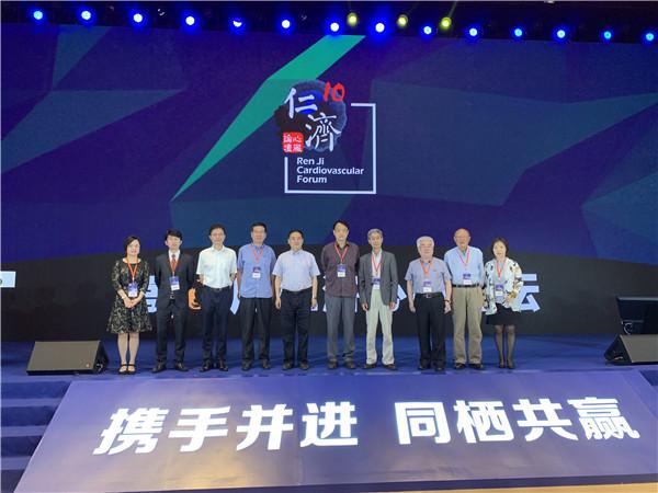 第四届脑心同治学术年会暨第十届仁济心脏论坛在蓉召开