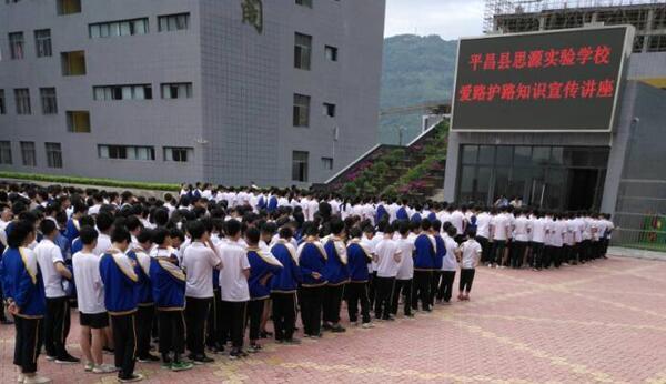 平昌县思源实验学校:开展爱路护路知识宣传讲座