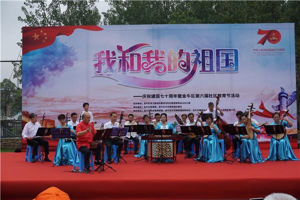 金牛区举办庆祝建国70周年暨第六届社区教育节活动