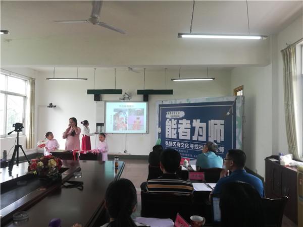 """新津县举行""""弘扬天府文化, 寻找社区好老师""""比赛"""