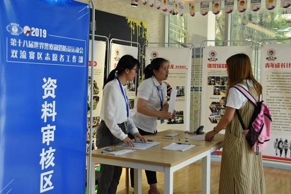世警会志愿者首场集中 通识培训在成大举行