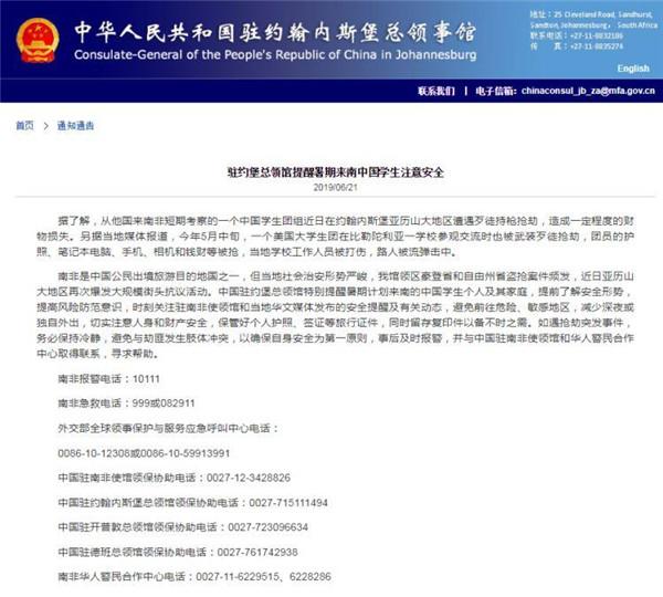 中国学生团体在南非遭抢 总领馆发安全提醒通知