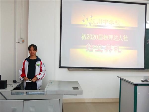 面向星辰大海,开启新的征程    汶川中学举行2019物理达人社结业典礼