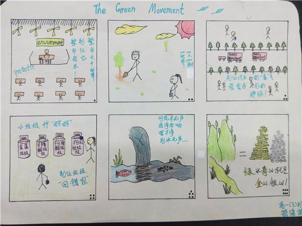汶川中学:学以致用,环保从我做起