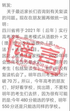 四川2021年高考改革?官方:基础条件未成熟