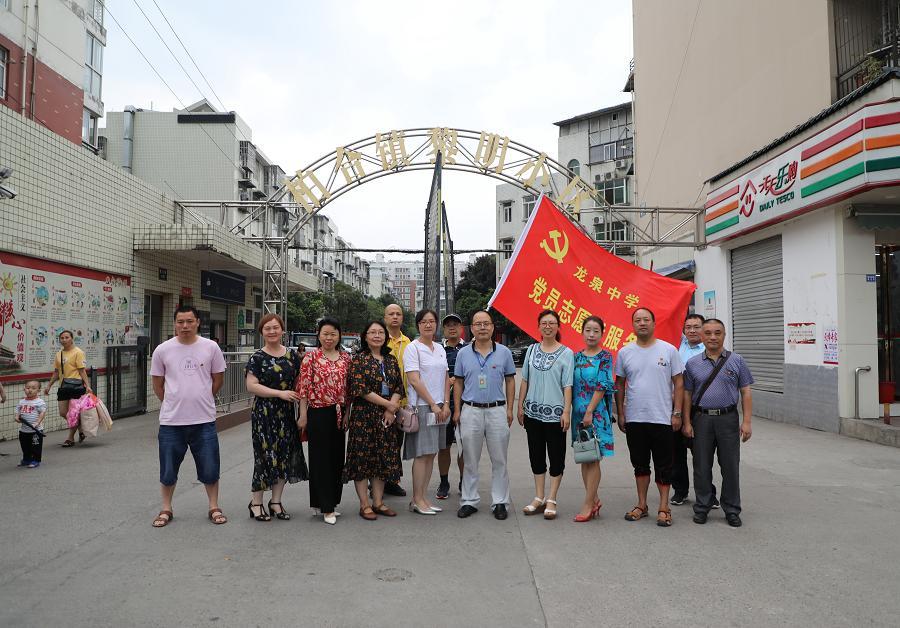 龙泉中学第四党支部开展党员志愿服务活动