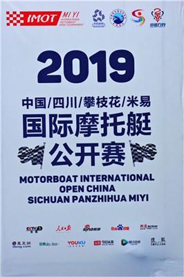2019国际摩托艇公开赛在攀枝花米易举行