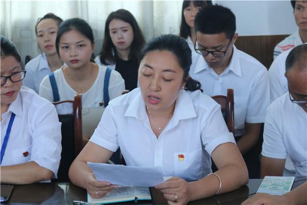 高县职校党支部召开2019年第三季度党员大会