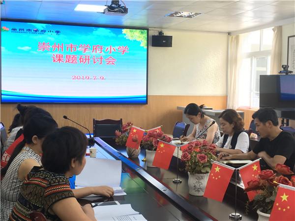 崇州市学府小学举行2019年暑期第一次课题研讨活动
