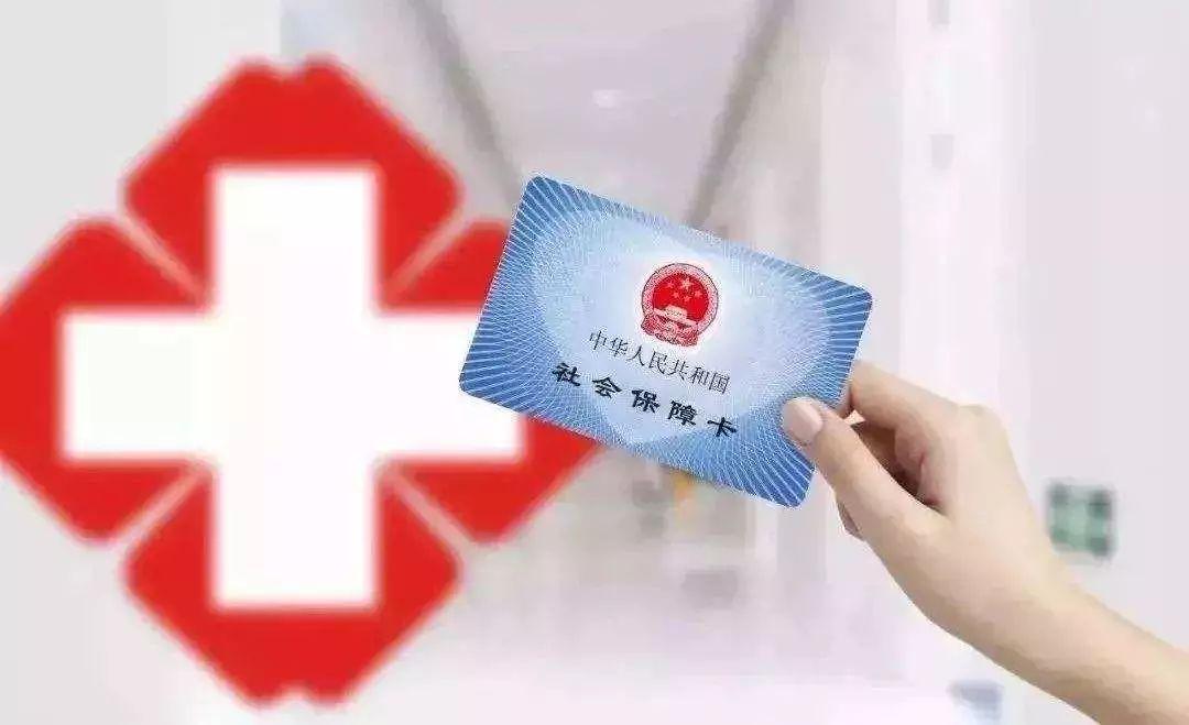 重庆追回7902.6万医保金,举报骗保最高可获10万奖金