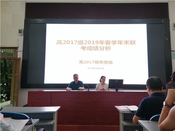 泸县五中高2017级举行高二学年末市联考成绩分析会