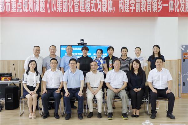 新津县召开成都市重点规划课题开题论证会