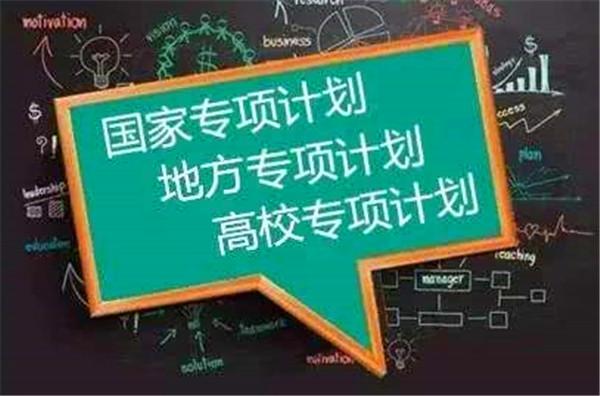 助力教育脱贫攻坚 四川今年三大专项计划招生6987人