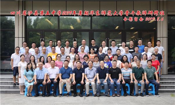 泸县五中2019年暑期骨干教师远赴华东师范大学研修学习