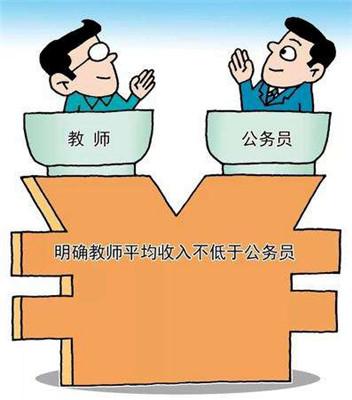 """问道""""义教新国标""""何时 提高教师待遇?"""