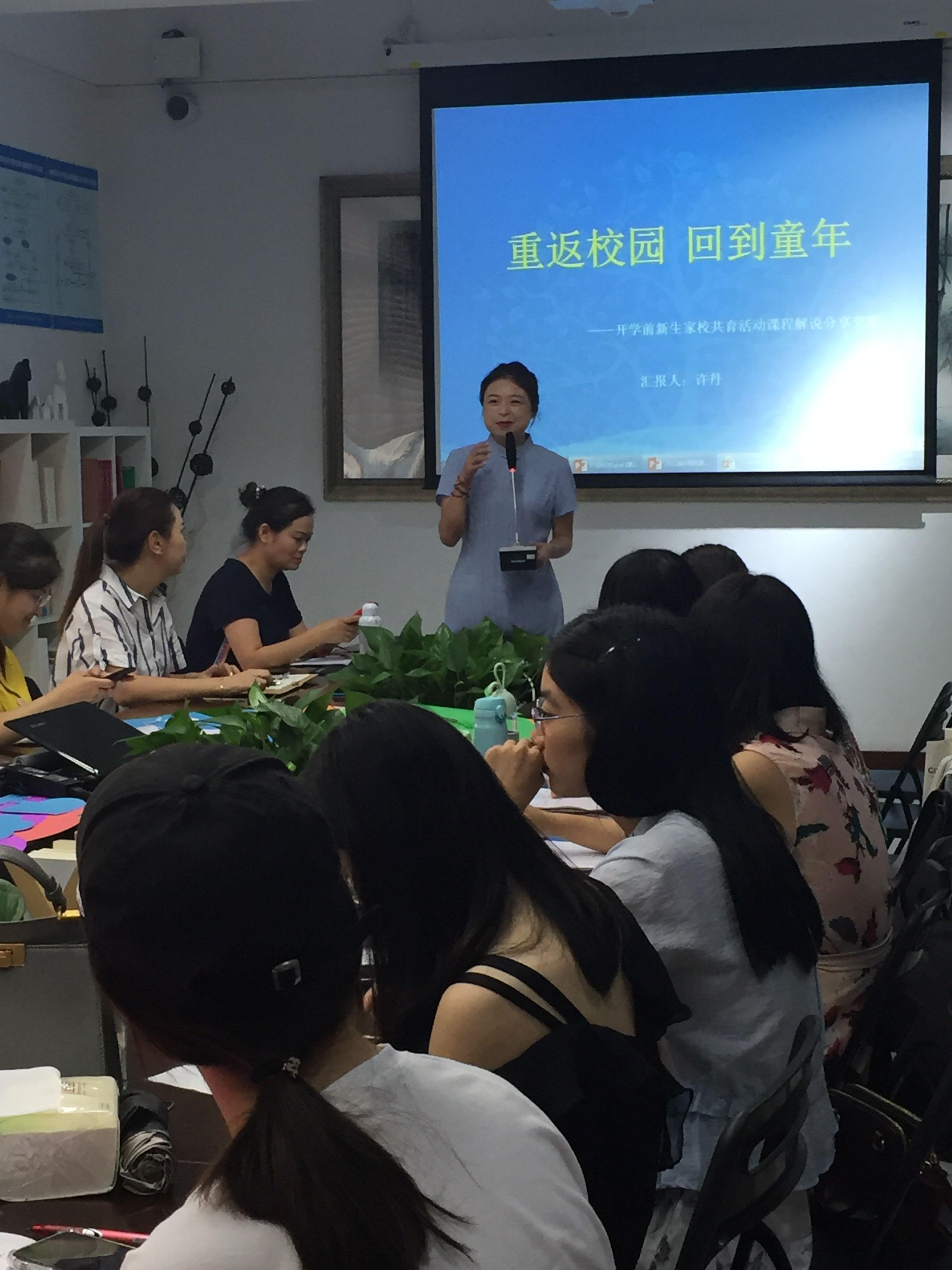 许丹老师对重返校园进行经验分享.jpg