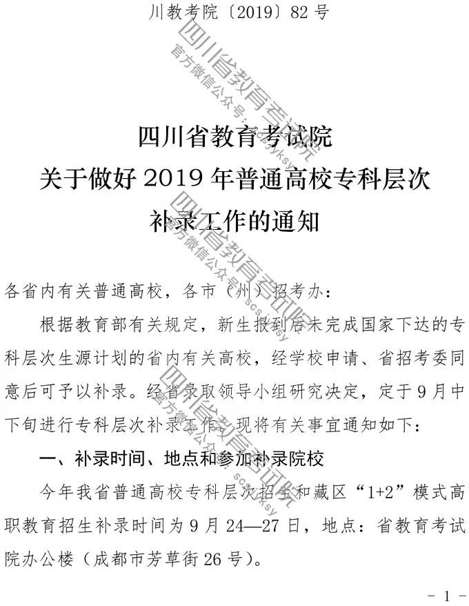四川2019年普通高校专科层次补录通知来了