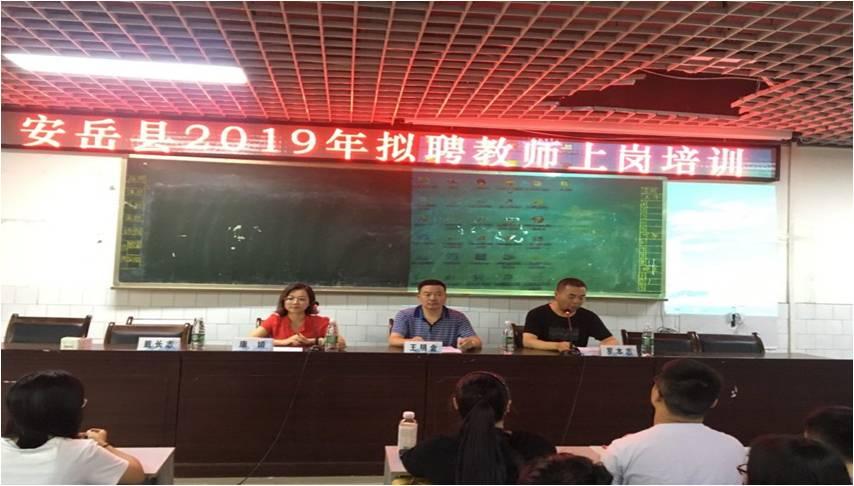 安岳县2019年拟聘教师上岗集中培训圆满结束