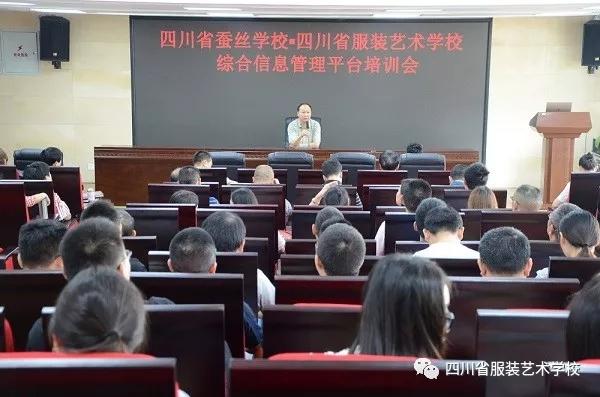 四川省服装艺术学校召开数字化校园管理平台运用培训会