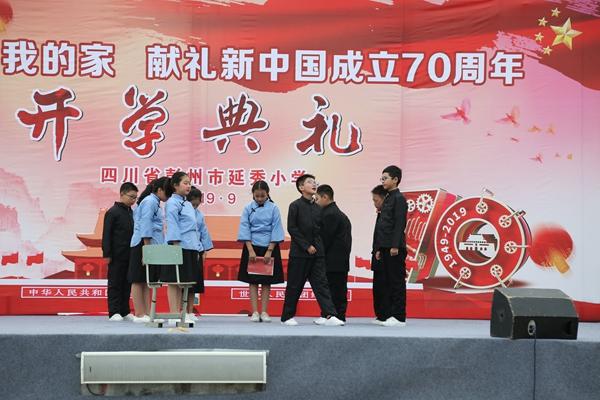 彭州延秀小学开学典礼:献礼新中国成立70周年