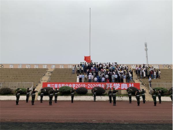 都江堰市职业中学新学期开学典礼圆满落幕