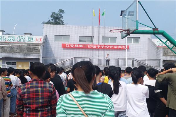 江安三中隆重举行新学期开学典礼