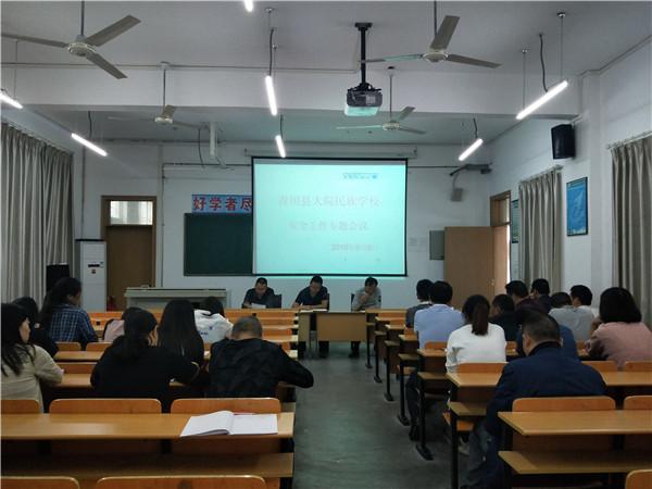 青川县大院民族学校召开全体教师安全工作会