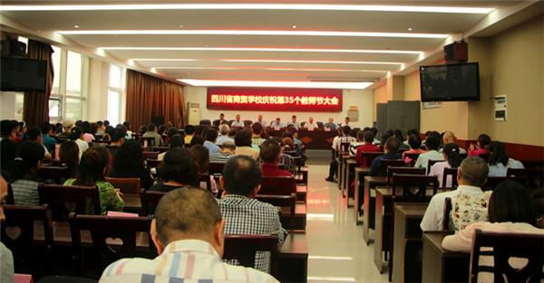 推动学校更高质量发展――四川省商贸学校召开庆祝第35个教师节大会