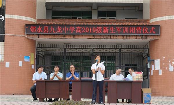 邻水县九龙中学举行2019年秋季军训闭营仪式
