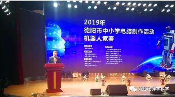 德阳市黄河路小学学生喜获中小学电脑、机器人竞赛一等奖