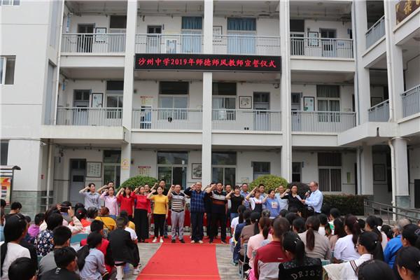青川县沙州初级中学校开展教师宣誓活动