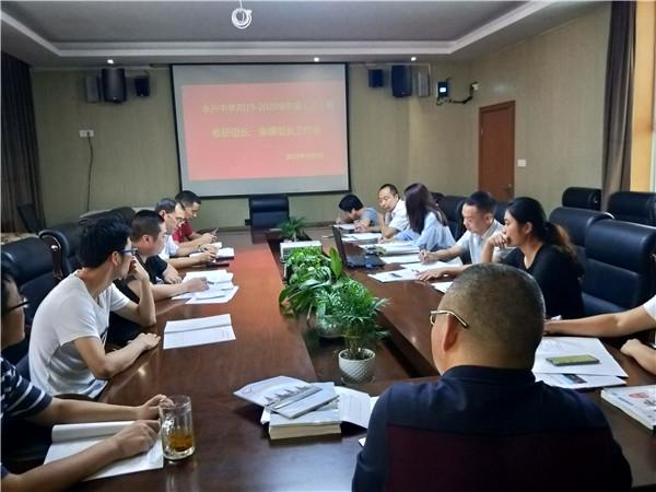 永兴中学召开新学期第一次教研组长、备课组长工作会