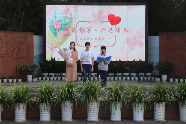师德芬芳 师恩绵长 文翁实验中学师生共庆教师节