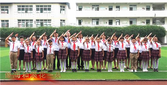 【视频】四川教育在线庆祝教师节暨新中国成立70周年