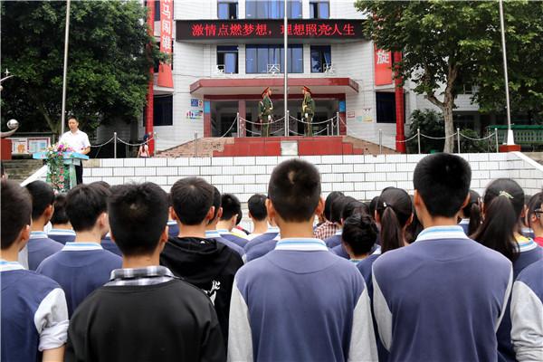 柳湖中学:激情点燃梦想 理想照亮人生
