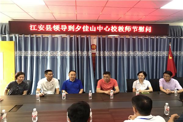 县委县府领导到夕佳山中心校开展教师节慰问活动