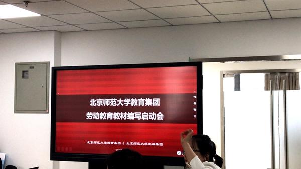 什邡附中助力北师大教育集团劳动教育教材编写