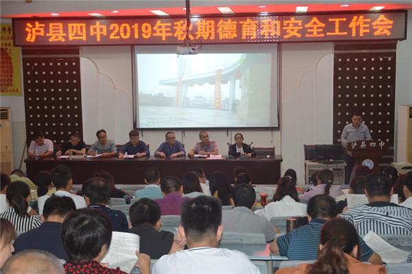 泸县四中召开2019年秋期德育工作暨校园安全工作会