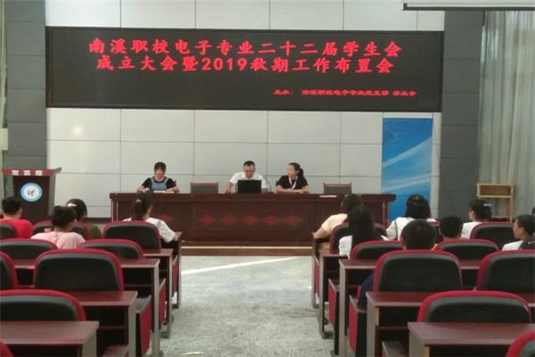 南溪职校电子专业举行第二十二届学生会成立大会