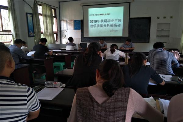 蟠龙中学召开毕业年级教学质量分析提高会议