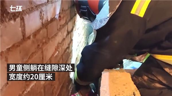 3岁男童贪玩被卡墙缝,消防凿洞救出