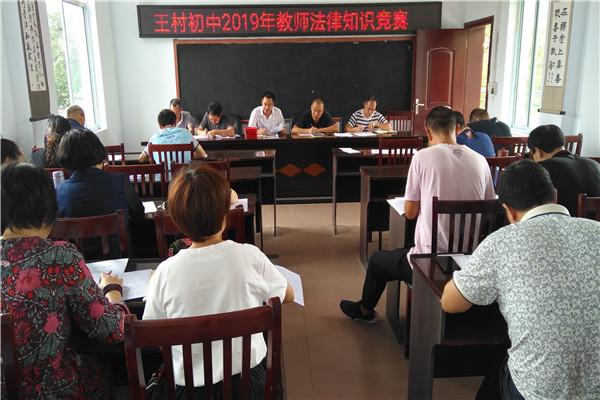 """井研县王村初中""""五个维度"""" 开展2019年""""学宪法,讲宪法""""活动"""