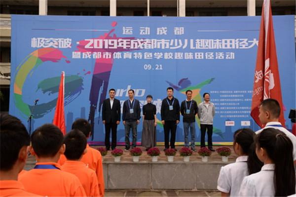 2019年成都市少儿趣味田径大赛在文翁实验小学正式启幕