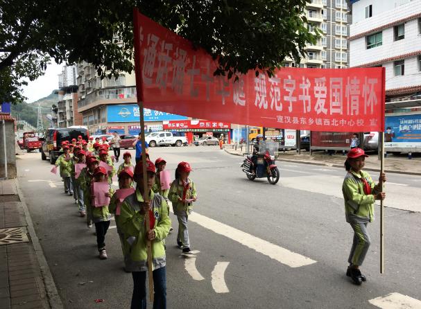 宣汉县西北中心校开展推普周系列活动