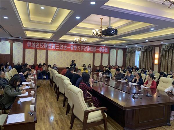 蓉城名校联盟高三政治一轮复习研讨在郫都一中召开