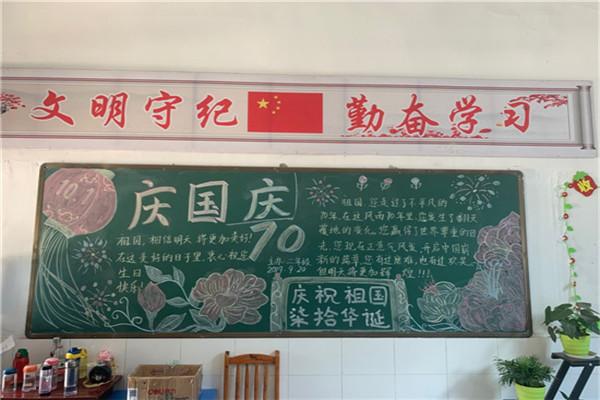 """金井学校 举行""""欢庆国庆 歌颂祖国""""黑板报评比活动"""