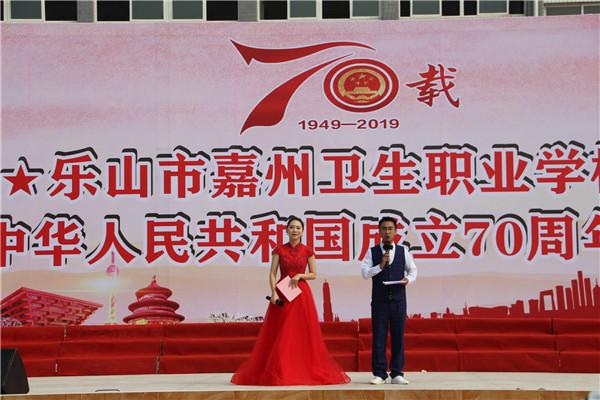 乐山市嘉州卫校学子举行献礼新中国成立70周年活动