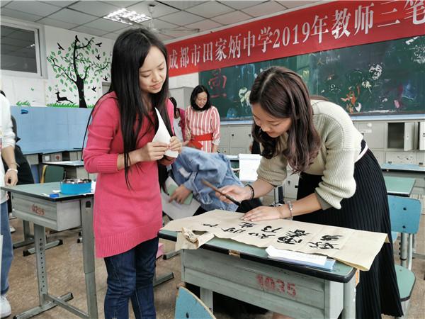 描汉字之美 书美丽人生 田家炳中学举行教师三笔字比赛